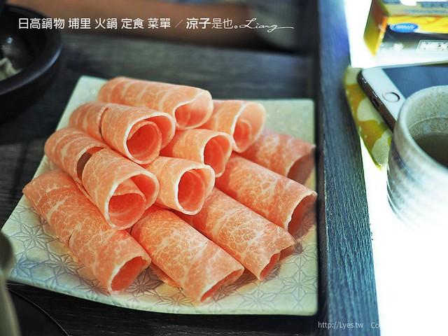 日高鍋物 埔里 火鍋 定食 菜單 28