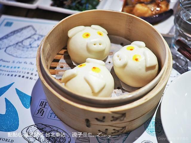 點點心 港式飲茶 台北車站 11