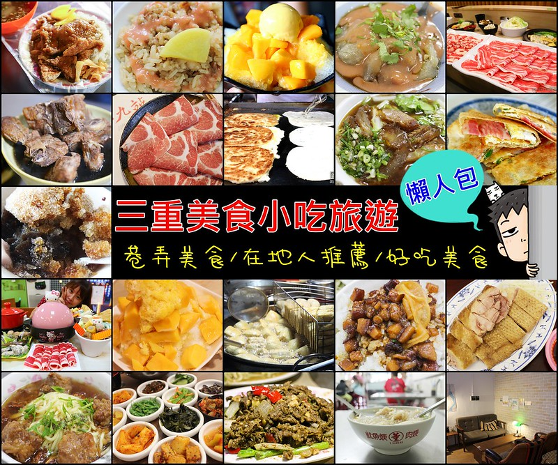 【新北市三重美食】三重美食小吃 懶人包一次看/三重小吃、餐廳、早餐、宵夜、咖啡館下午茶甜點、便當、街道美食、捷運台北橋站、三重國小站