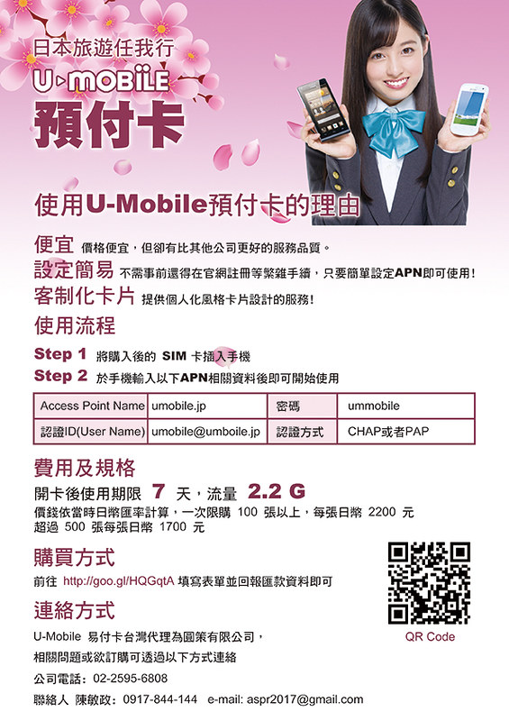 U-Mobile 日本上網預付卡