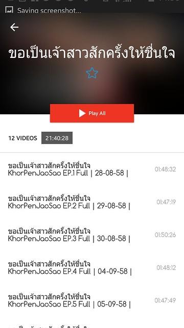 Screenshot_2015-09-21-14-38-24