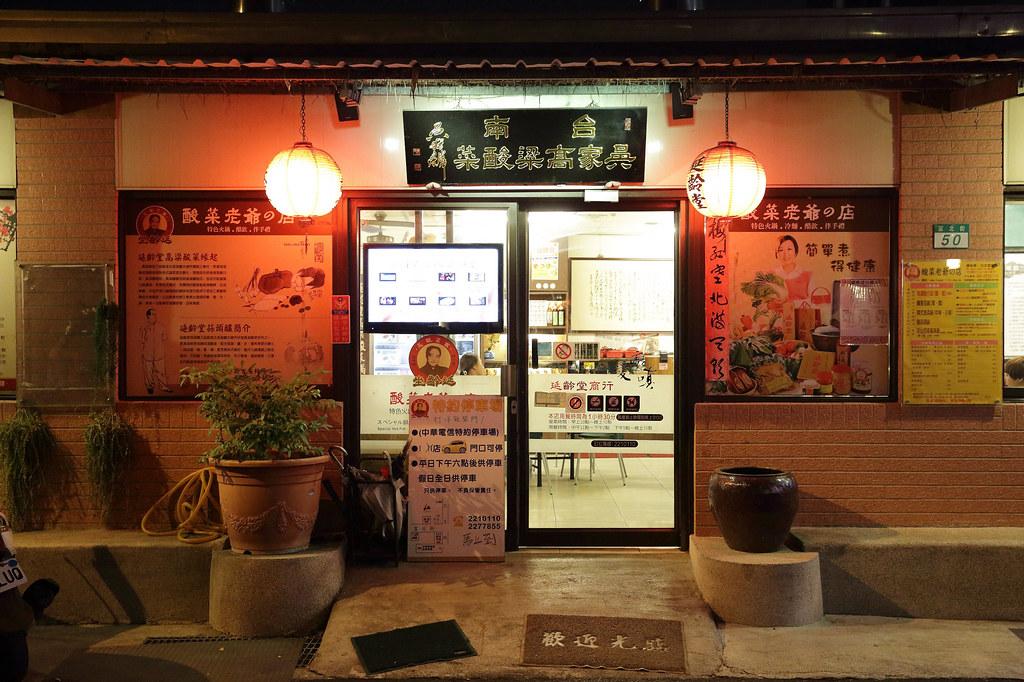 20151018-2台南-延齡堂酸菜老爺的店 (2)