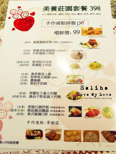 新北新店素食餐廳西餐推薦美養莊園 (7)