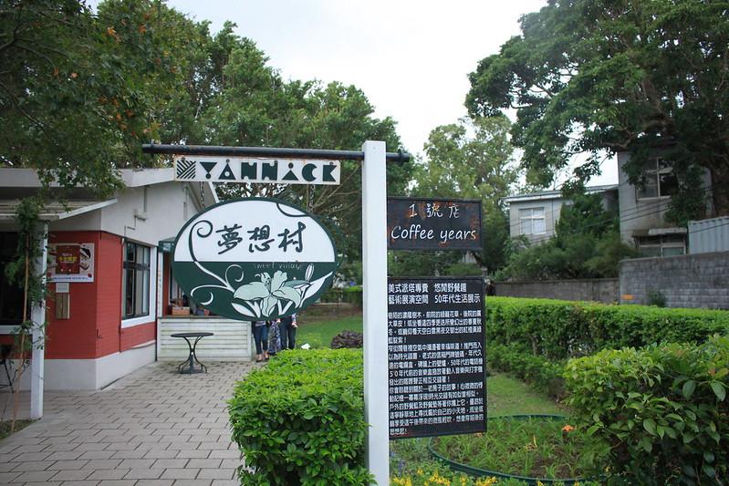 陽明山咖啡館-亞尼克夢想村- (12)