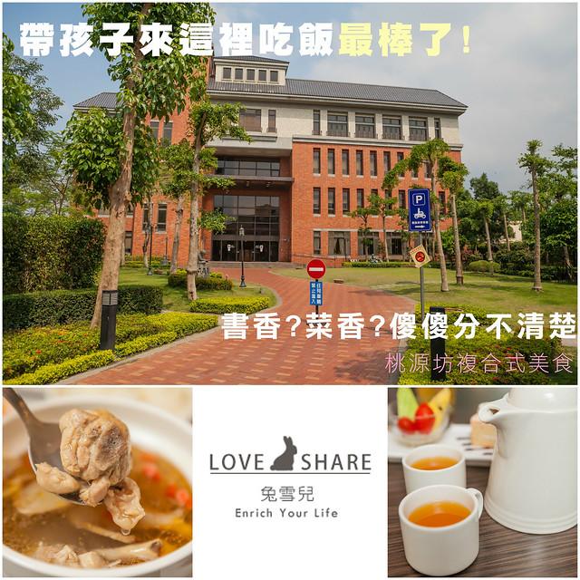 【南投竹山餐廳推薦】是圖書館還是餐廳?在這邊可以待上一整天!!