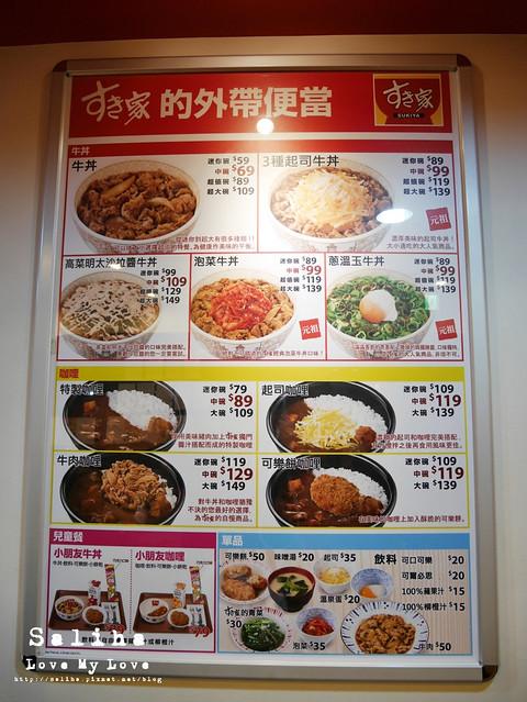 國父紀念館附近美食餐廳推薦 (26)