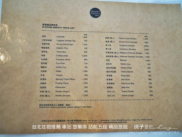 台北住宿推薦 車站 旅樂序 站前五館 精品旅館 18
