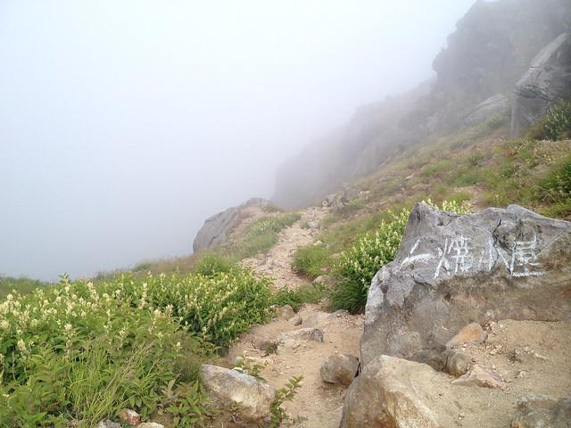 焼岳 北峰 鞍部 登山道