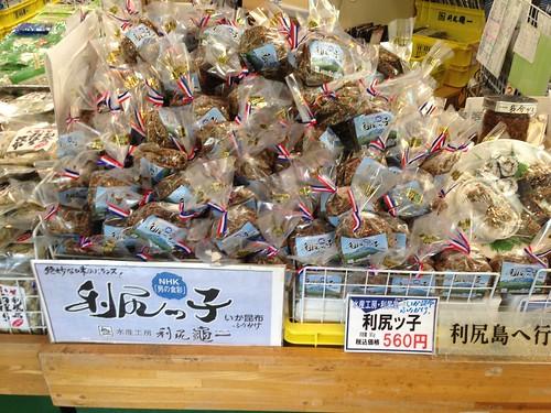 rishiri-island-rishiri-kameichi-rishirikko02