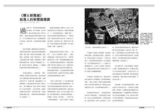 《導火新聞線》 給港人的新聞道德課