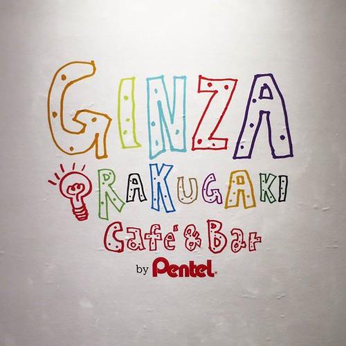 今日は、RAKUGAKI Café に、ちょいと先行イベントでお邪魔してます。