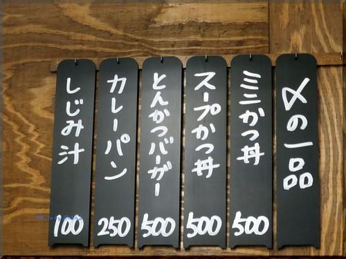 Photo:2015-05-01_T@ka.の食べ飲み歩きメモ(ブログ版)_汐留シティセンターにあの店が!【汐留】立呑みとんかつまるや_04 By:logtaka