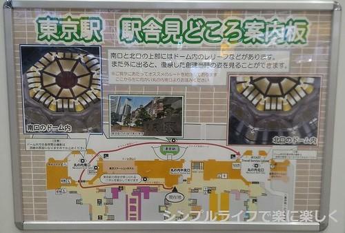 東京1日目、東京駅案内板