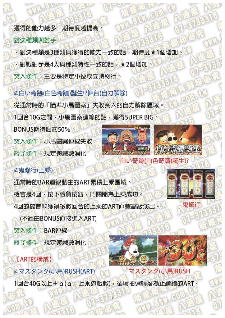 S0221閃電怪馬-到達!!日本第一的目標  中文版攻略_Page_10