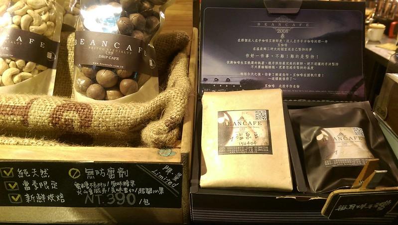 台北豆咖啡-17度C隨拍 (7)