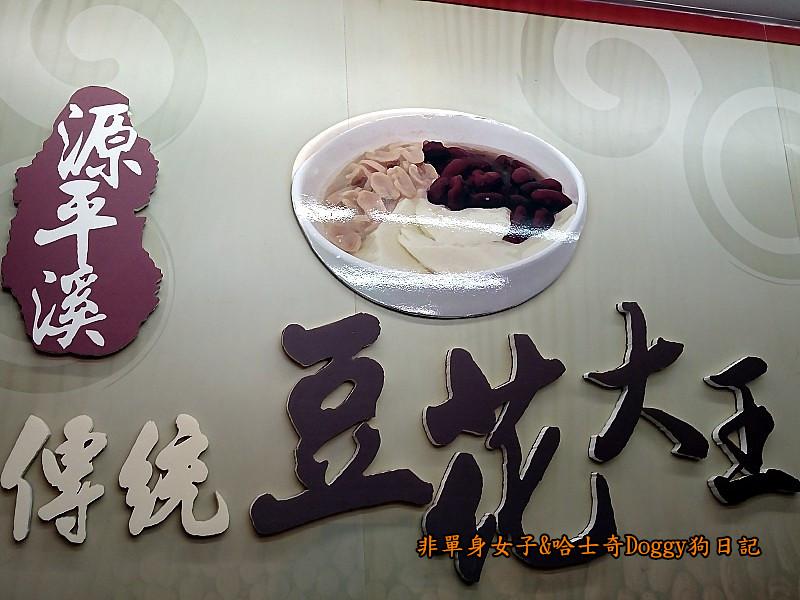 新店碧潭吊橋源平溪豆花大王39
