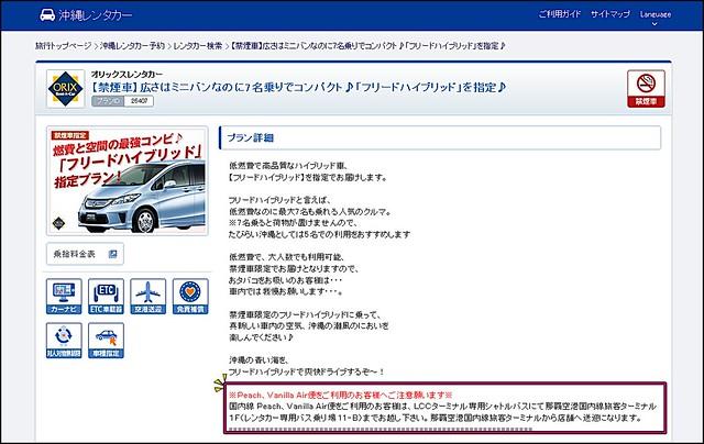 詳細租車資訊