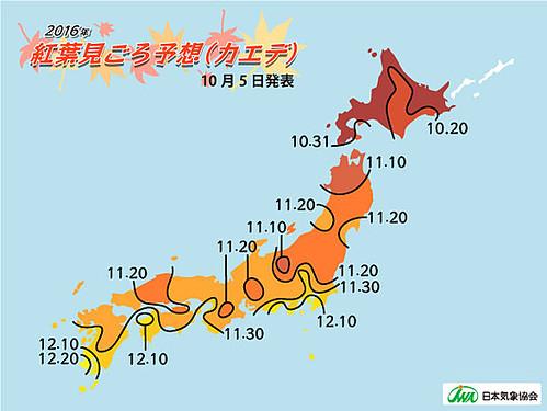 Japan Weather Association (As of October 5, 2016)