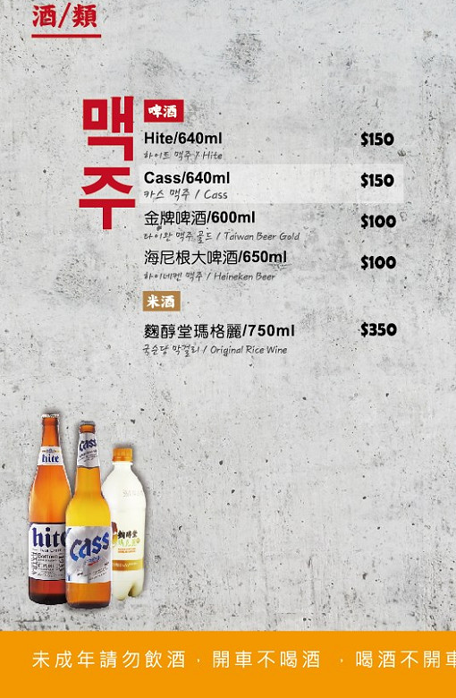 pocha韓式熱炒3店菜單menu價位11