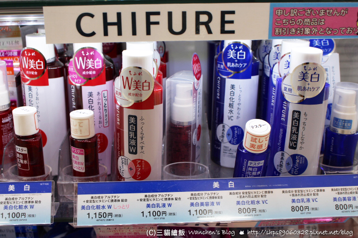 chifure化妝水