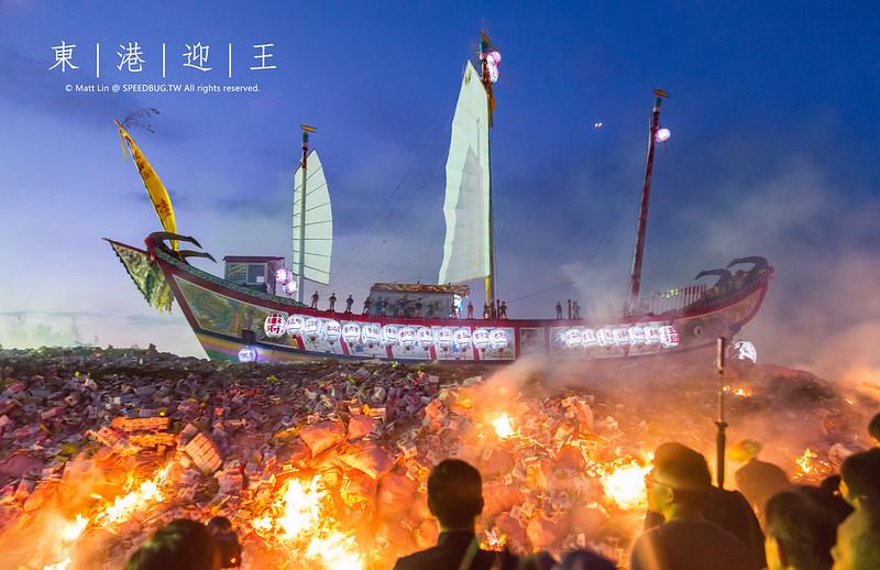 屏東東港|2015 乙未正科東港迎王之送王
