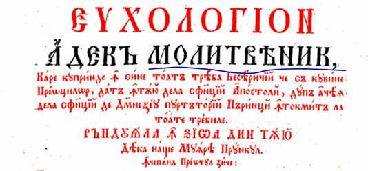 Molitveanic