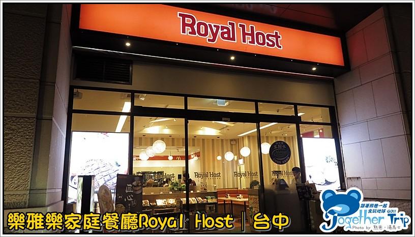 樂雅樂家庭餐廳ROYAL HOST / 台中