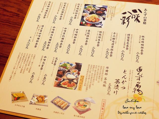新莊杏子豬排菜單menu (1)