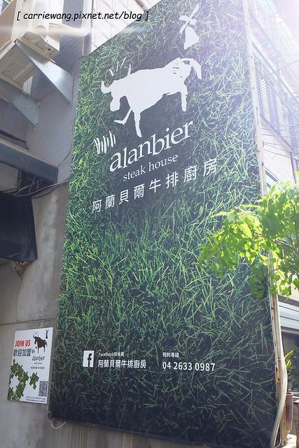 阿蘭貝爾牛排 (5)