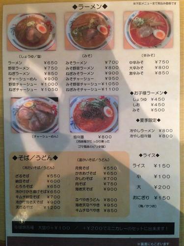 hokkaido-toma-takahashi-menu02