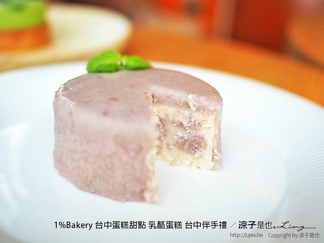 1%Bakery 台中蛋糕甜點 乳酪蛋糕 台中伴手禮 58