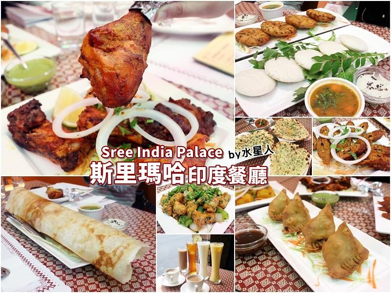 30259095813 51a4906ebb b - 熱血採訪 | 台中西區【斯里瑪哈印度餐廳】印度人開的全印度料理,正宗道地美味,推薦必點印度烤餅、印式棒棒腿