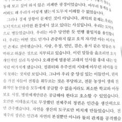 독서노트 | 불가능의 예술3
