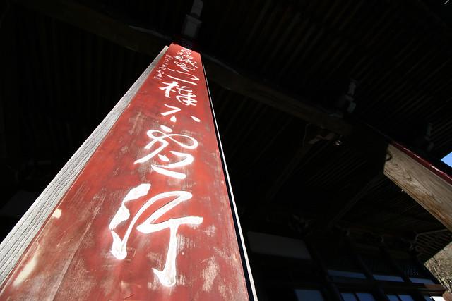 20150214-明神ヶ岳-0052.jpg