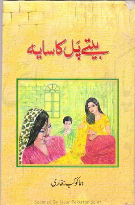 Beetay Pal ka Saya  is a very well written complex script novel which depicts normal emotions and behaviour of human like love hate greed power and fear, writen by Huma Kokab Bukhari , Huma Kokab Bukhari is a very famous and popular specialy among female readers