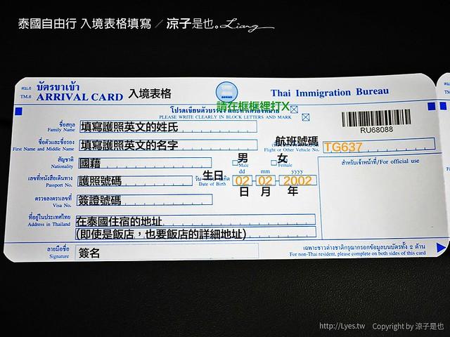 泰國自由行 入境表格填寫 3