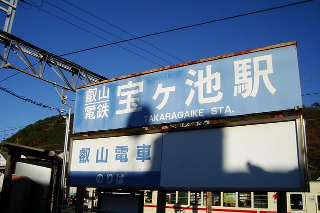 2015/11 叡山電車宝ヶ池駅 #01