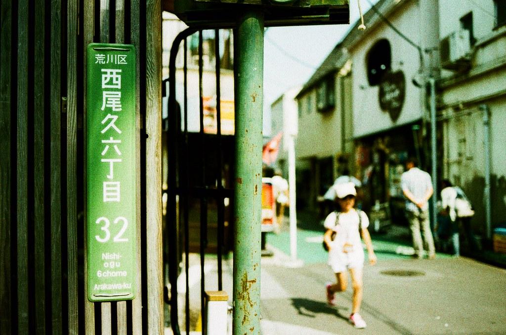 荒川遊園地 Tokyo, Japan / Lomography Slide, XPro / Nikon FM2 其實旁邊是一個小小的神社,但是我想要拍路牌,拍一下自己在哪個位置。  我在神社前也祈求了。  Nikon FM2 Nikon AI AF Nikkor 35mm F/2D Lomography Slide / XPro 200 ISO 35mm 4942-0005 2016/05/22 Photo by Toomore