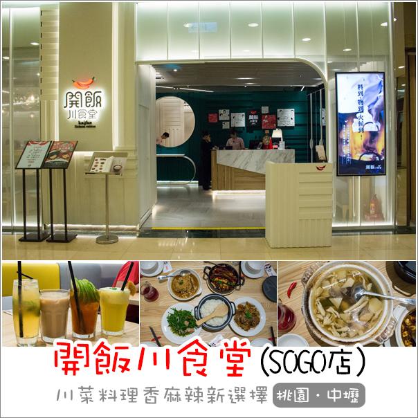 開飯川食堂中壢店 (1)