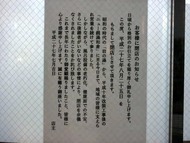 和倉(中村橋)