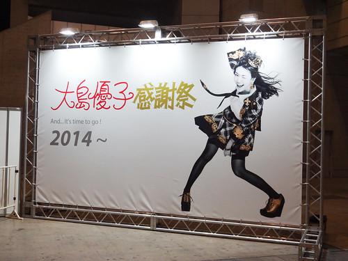 Oshima Yuko Festival
