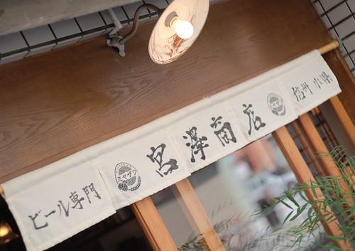 門前仲町飲み会_05