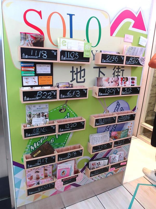 香港旅行-SOLO312