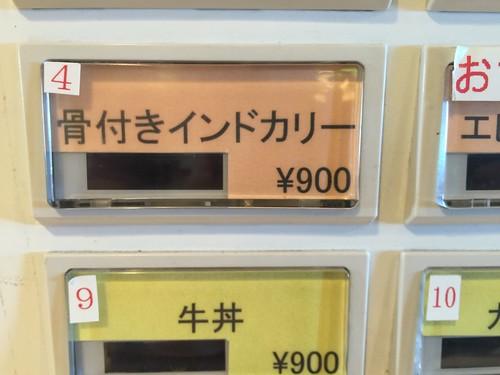 食堂券売機