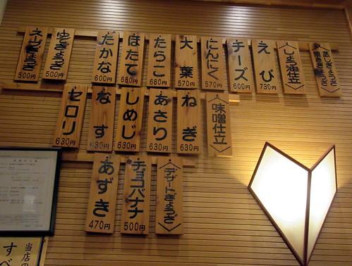 gyozakoubou3
