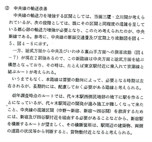 上越新幹線新宿駅構想 (14)