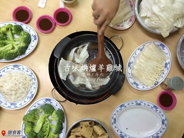 斗六古味烘爐羊雞城_001