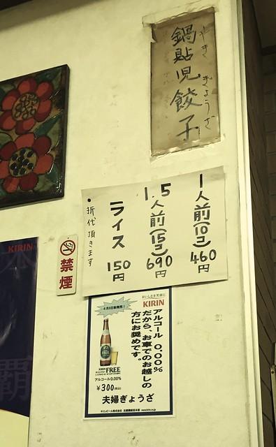 20151124夫婦餃子