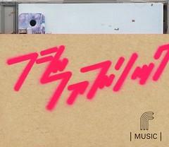 フジファブリック『MUSIC』