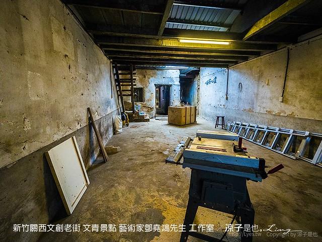 新竹關西文創老街 文青景點 藝術家鄧堯鴻先生 工作室 1